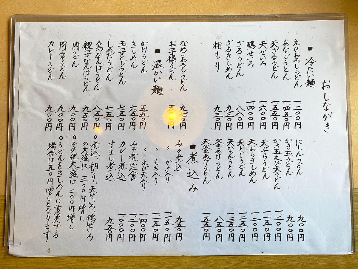 「えびすや 大治店」のえび天丼定食 @大治町