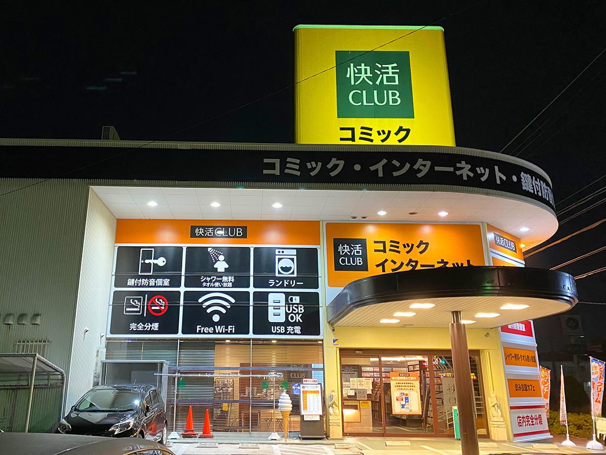 「快活CLUB 西春店」のトルコライス @北名古屋市