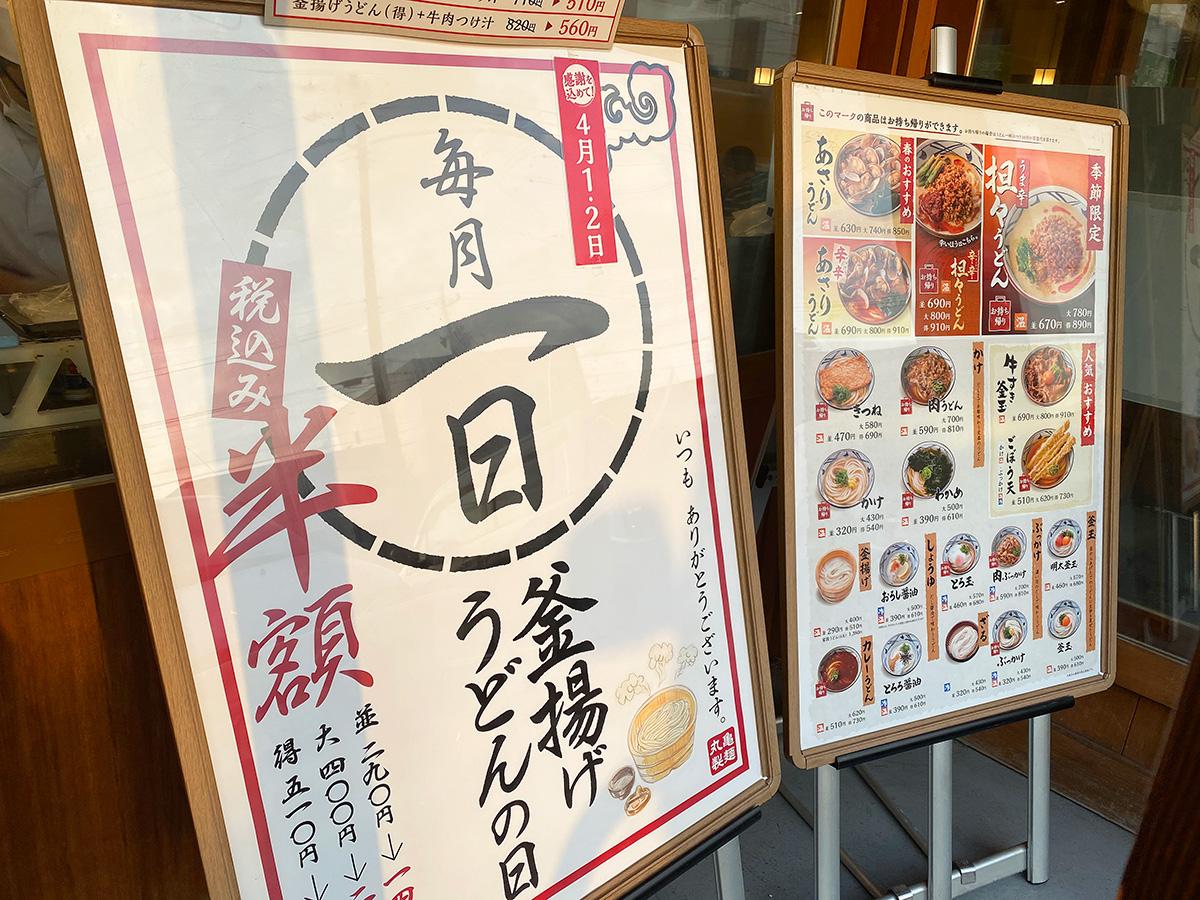 「 丸亀製麺 北名古屋店」の釜揚げうどん @北名古屋市西春