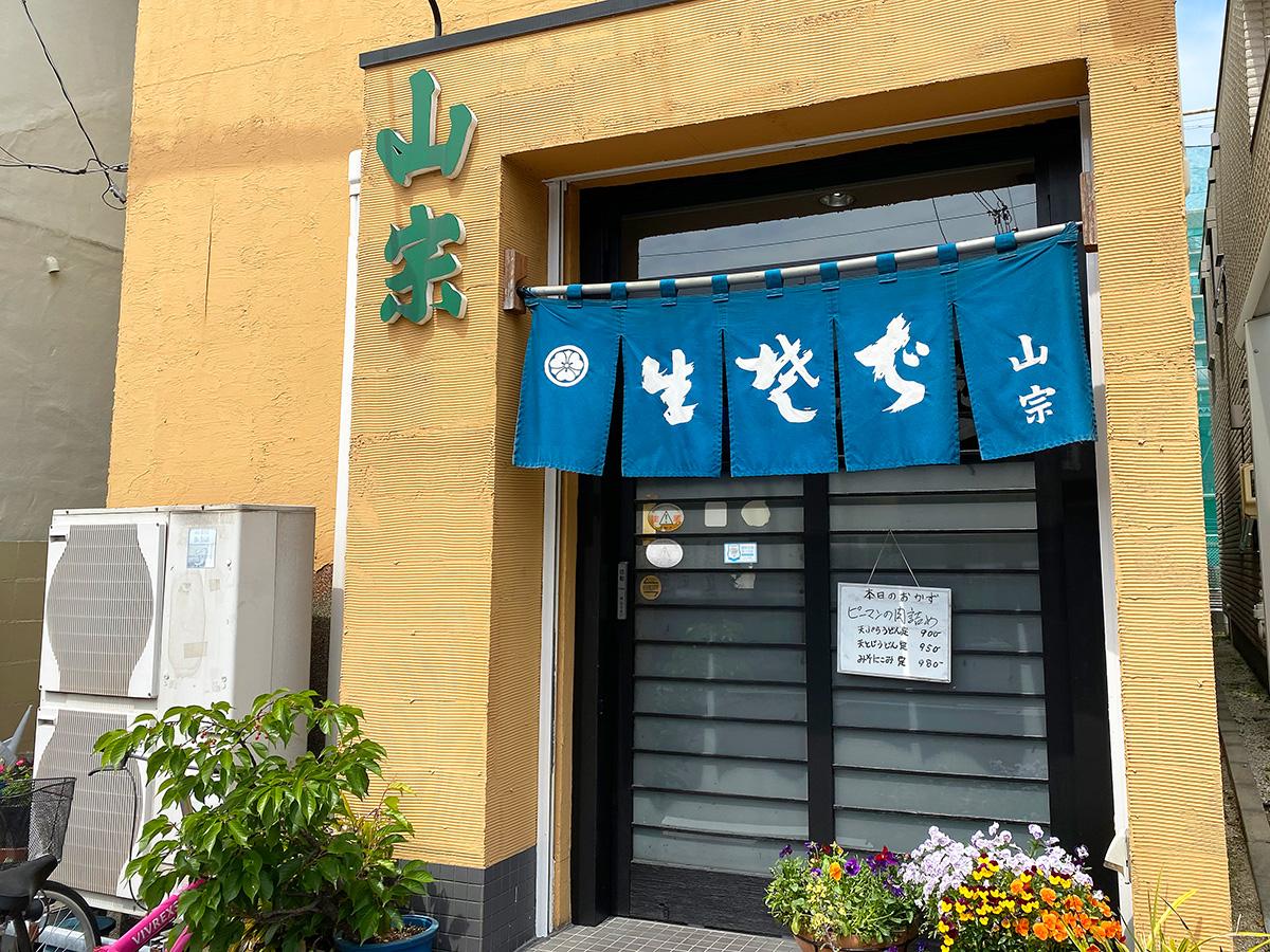 「山宗うどん店」のからあげ定食 @名古屋市中村区大門