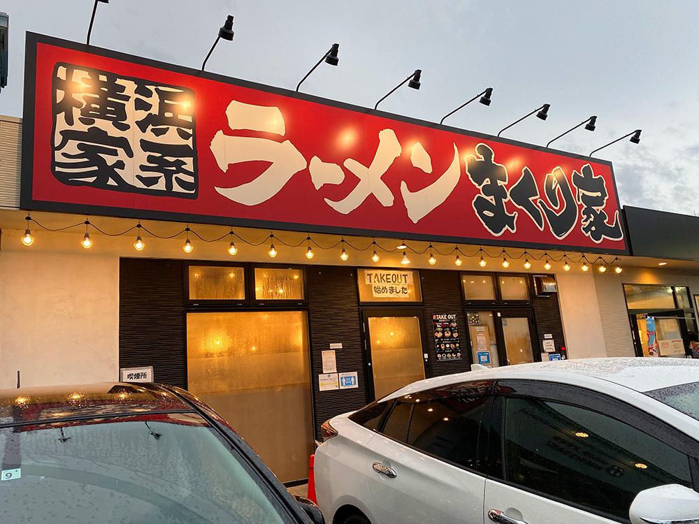 「横浜家系ラーメン まくり家 稲沢店」のラーメン @稲沢市