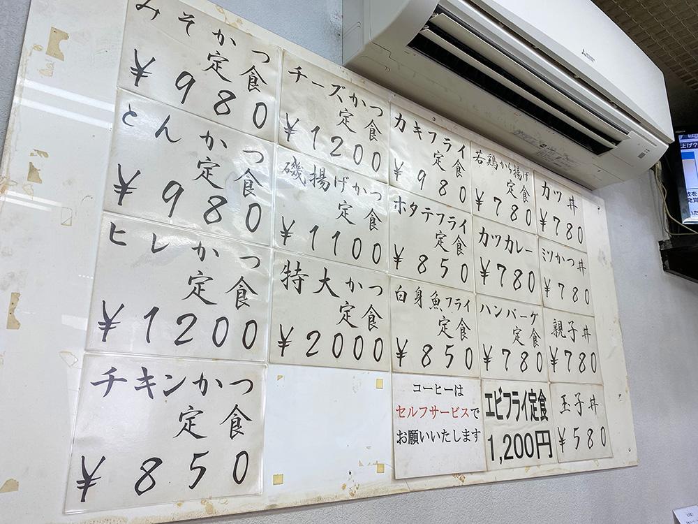 「とんかつ いわた」の味噌カツ定食 @清須市西枇杷島