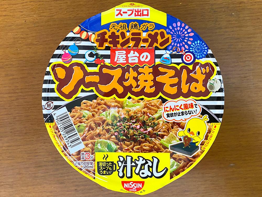 「日清 チキンラーメンどんぶり 屋台のソース焼そば」がスープ付きで想像以上に旨かった!