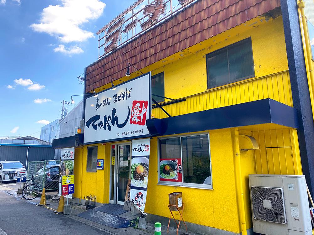 「てっぺん 上小田井分店」のクリーム明太まぜそば @名古屋市西区平田